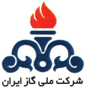 آشنایی با شرکت ملی گاز ایران