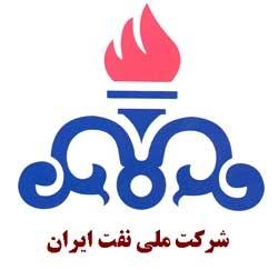 آشنایی با شرکت ملی نفت ایران