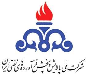 شرکت ملی پالایش و پخش فرآوردههای نفتی