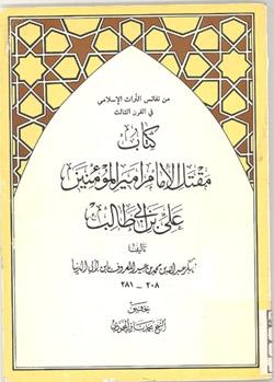 کتاب مقتل امام علی