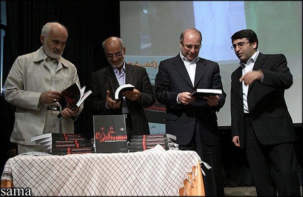غزه و انتشارات همشهری