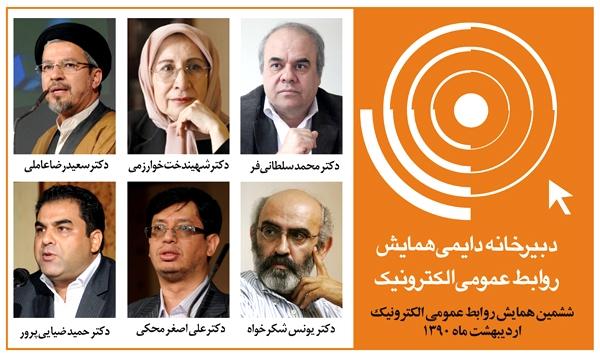 اعضای کمیته علمی ششمین همایش روابط عمومی الکترونیک