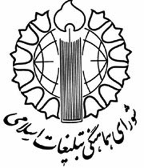 لوگوی شورای تبلیغات اسلامی