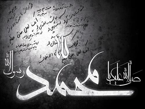 طرح - حضرت محمد (ص)