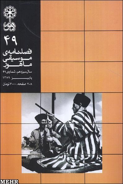 ماهور49