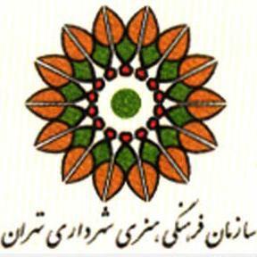تهران، مقام نخست فعالیتهای فرهنگی شهرداریهای کشور را کسب کرد