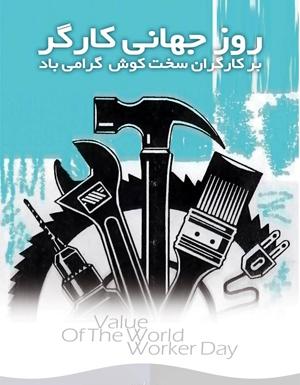 آشنایی با روز جهانی کار و کارگر