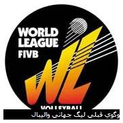 لوگوی قبلی لیگ جهانی والیبال