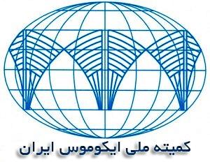 کمیته ملی ایکوموس ایران