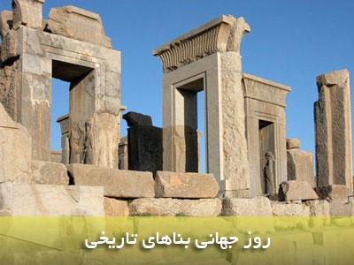 روز جهانی بناها و یادمانهای تاریخی