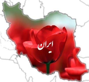 نامهای سرزمین ایران