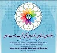 آشنایی با کنفرانس بینالمللی وحدت اسلامی