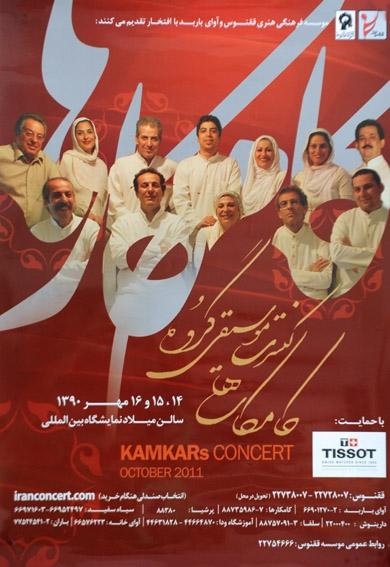 کنسرت کامکارها،مهر 90