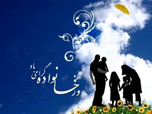 آشنایی با روز خانواده و تکریم بازنشستگان