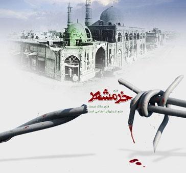 آشنایی با سالروز آزادسازی خرمشهر