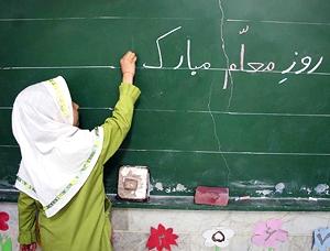 آشنایی با روز معلم