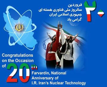 روز ملی فنآوری هستهای