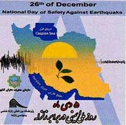 آشنایی با روز ملی ایمنی در برابر زلزله