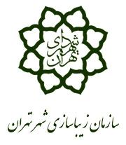 آشنایی با سازمان زیباسازی شهر تهران