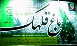 آشنایی با تاریخ باغ قلهک - تهران