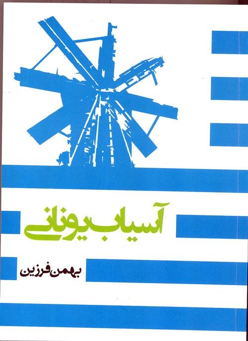 رمان آسیاب یونانی