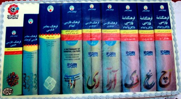 کیک مجموعه فرهنگهای فارسی معاصر