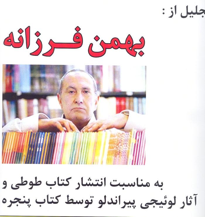 بهمن فرزانه و نشر کتاب پنجره