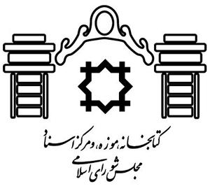 آشنایی با کتابخانه، موزه و مرکز اسناد مجلس شورای اسلامی