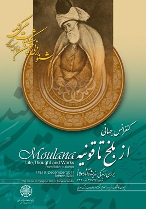 کنفرانس مولانا