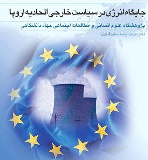جایگاه انرژی در سیاست خارجی اتحادیه اروپا