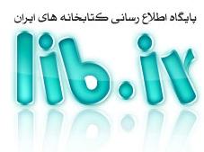 آشنایی با پایگاه اطلاعرسانى کتابخانههای ایران