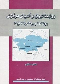 انتشار کتاب روابط ایران و آسیای مرکزی: روندها و چشماندازها