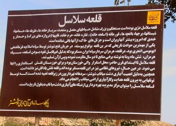 آشنایی با قلعه سلاسل - خوزستان