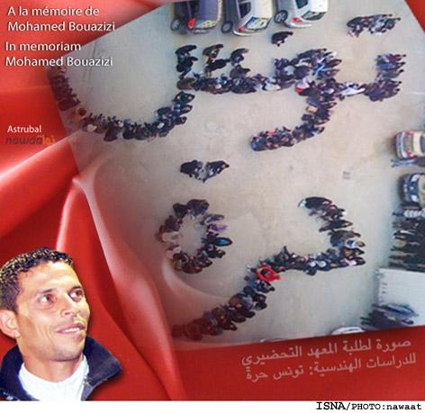 17 دسامبر، سالروز شعلهور شدن نخستین شراره بهار عربی