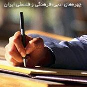 iranian scholars