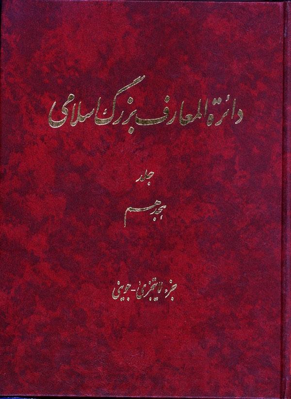 دائرهالمعارف بزرگ اسلامی-جلد 18