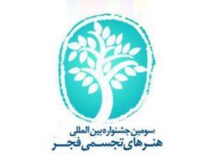 گشایش سومین جشنواره تجسمی فجر؛ یکشنبه 17 بهمن