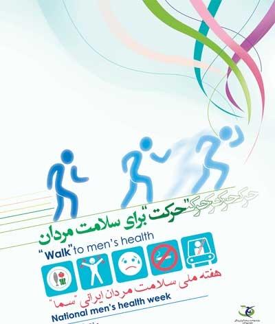 هفته ملی سلامت مردان