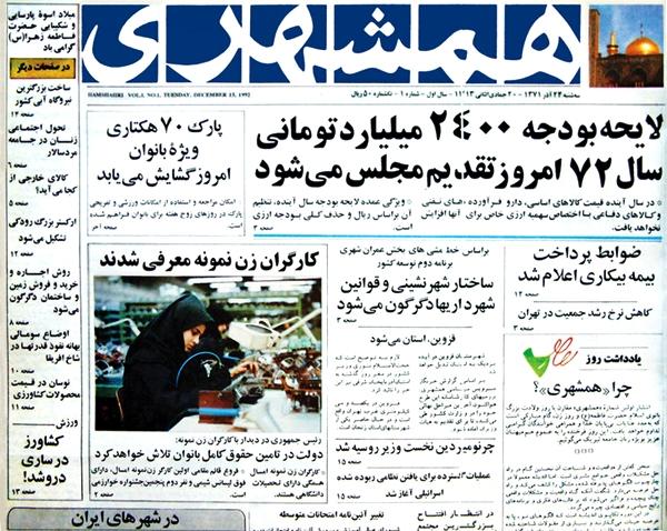 نخستین شماره روزنامه همشهری