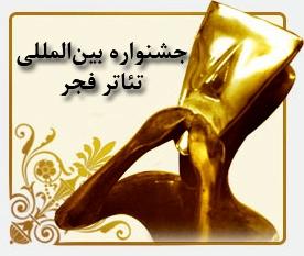 آشنایی با جشنواه بینالمللی تئاتر فجر