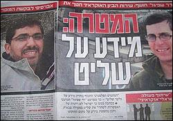 تمجید نتانیاهو از عملیات آدم ربایی موساد
