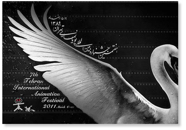 هفتمین جشنواره پویانمایی تهران آغاز به کار میکند