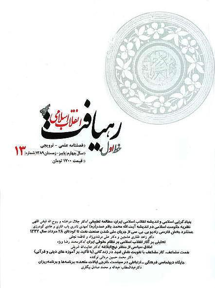 شماره جدید نشریه رهیافت انقلاب اسلامی منتشر شد