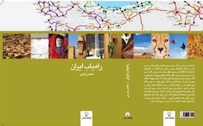 راهیاب ایران