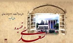 انتشار 3 میلیون نسخه کتاب از سعدی و آثار مرتبط با او در دهه اخیر