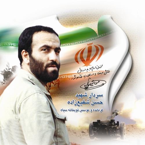 شهید حسن شفیعزاده