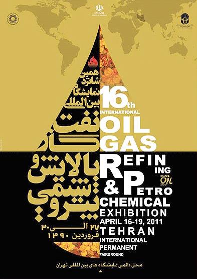آغاز به کارشانزدهمین نمایشگاه بینالمللی نفت، گاز، پالایش و پتروشیمی