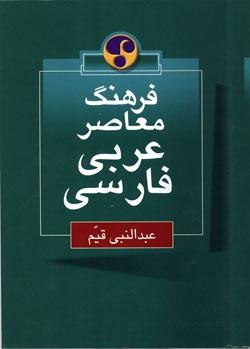 فرهنگ عربی-فارسی معاصر