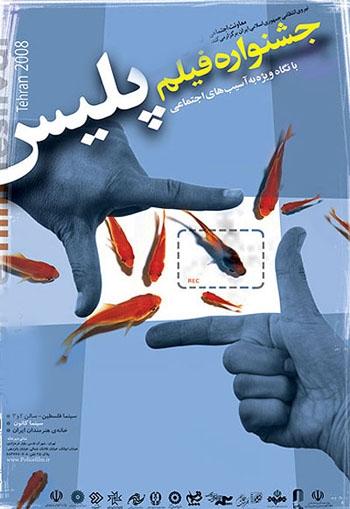 پوستر جشنواره فیلم پلیس