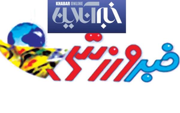 4 ماه تعلیق برای روزنامه «خبر ورزشی» و «خبرآنلاین»